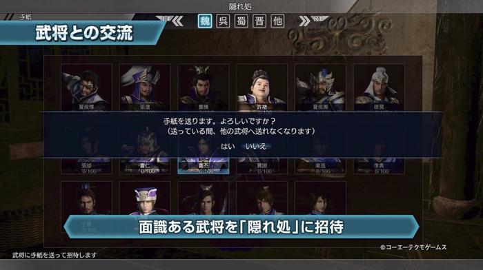 真・三國無双8(9)