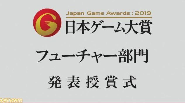 日本ゲーム大賞フューチャー部門