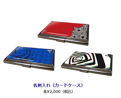 名刺入れ(カードケース)