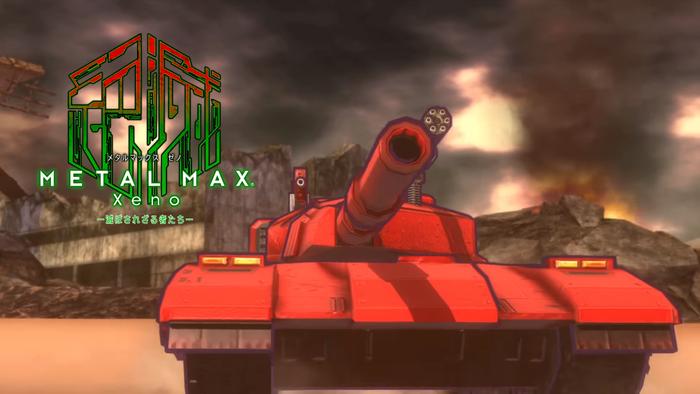 メタルマックス ゼノ
