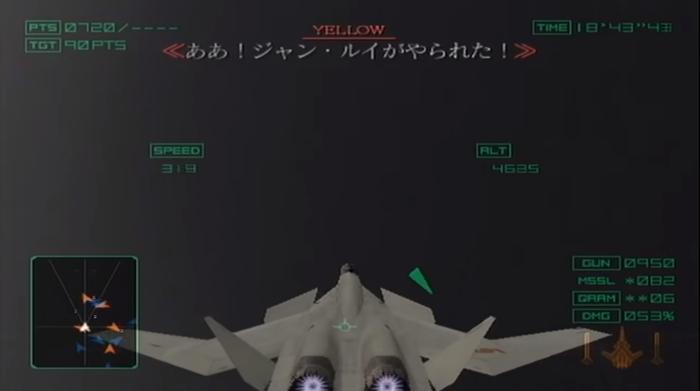 エースコンバット4