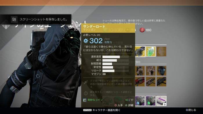 Destiny_20150508181958