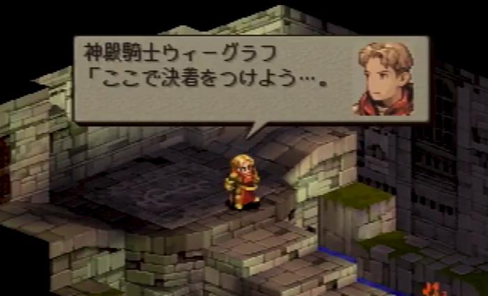 Final Fantasy Tactics:神殿騎士ウィーグラフ