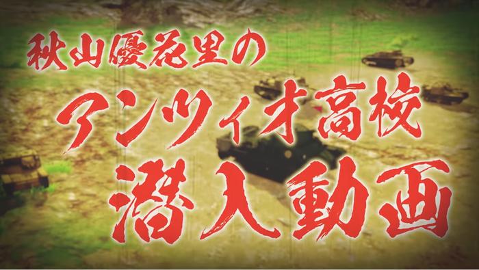 秋山優花里の潜入動画「アンツィオ高校編」(2)