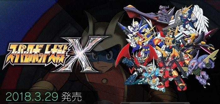 スーパーロボット大戦X(2)