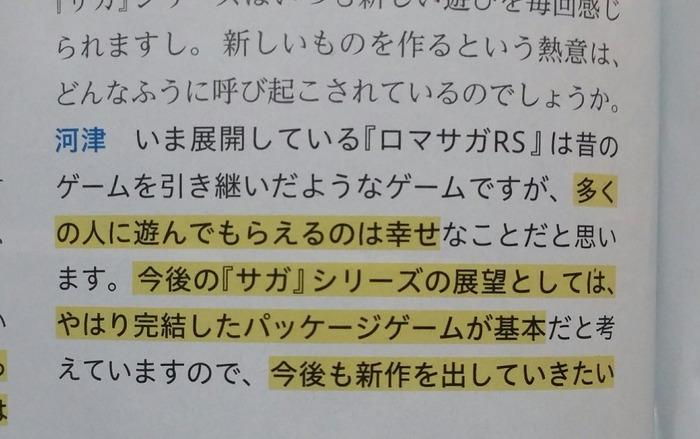 【朗報】河津さん「今後もサガ新作を出していきたい」インタビューで答える!