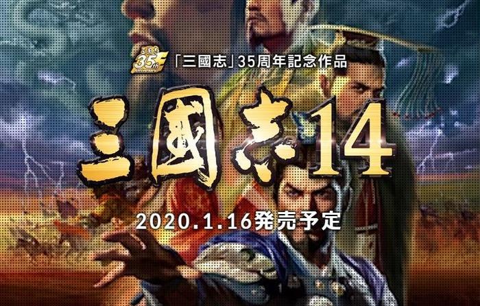 三國志14_TOP