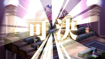 魔界戦記ディスガイア Refine(22)