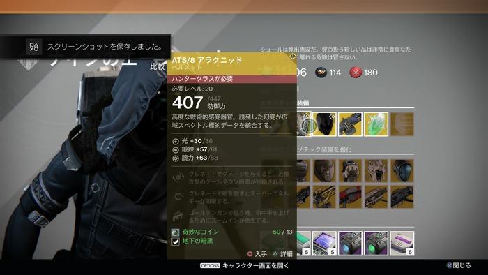 Destiny_20150508181951