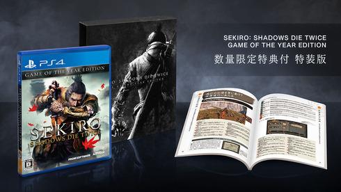 廉価版『隻狼 GOTYエディション』が10月29日発売決定!数量限定特典として「特装パッケージ」&「序盤攻略本」が付属、価格は4800円