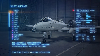 エースコンバット7(7)
