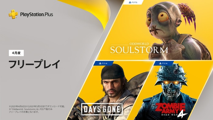 PS Plus_TOP