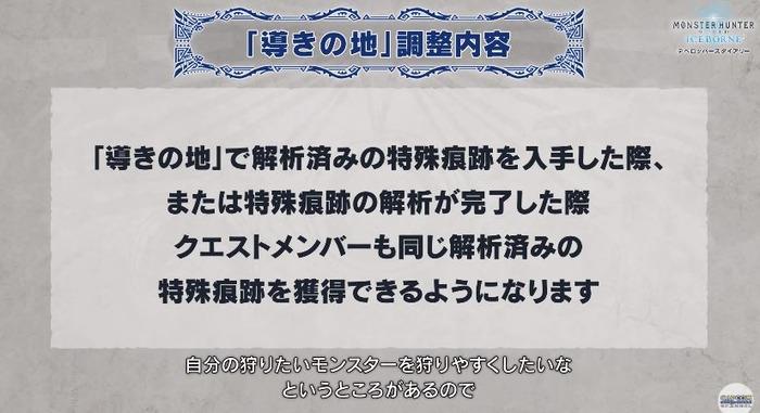 MHWアイスボーン 12月アップデート情報12