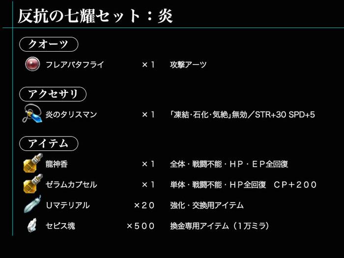 DLCアイテム「反抗の七耀セット:炎」