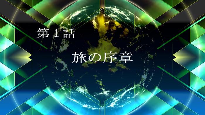 第1話「旅の序章」プレイ動画