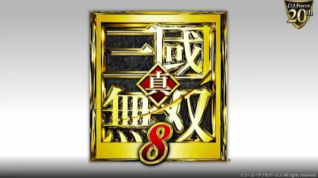 三國無双8