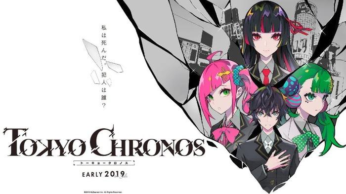 東京クロノス(5)