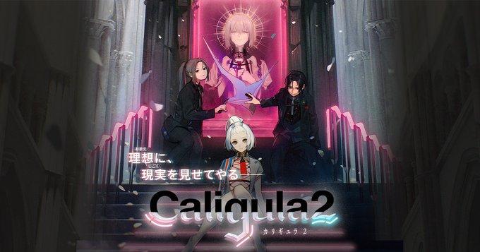 カリギュラ2_TOP