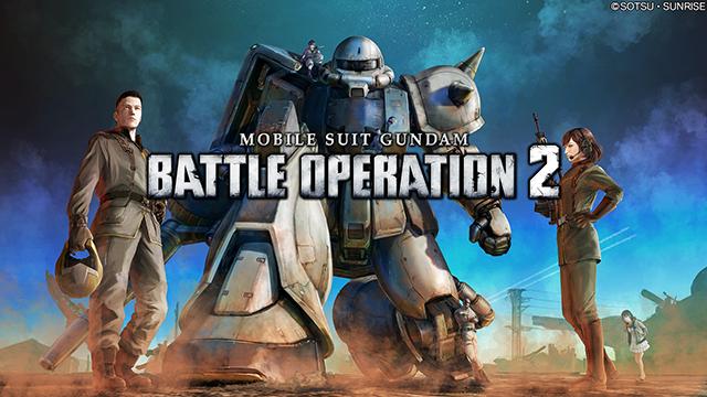 機動戦士ガンダムバトルオペレーション2