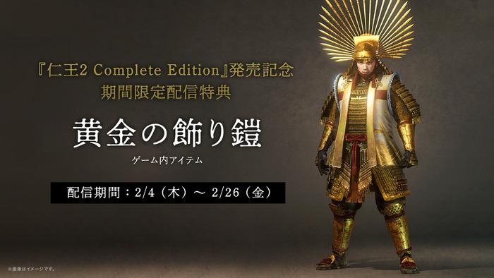 仁王2_1