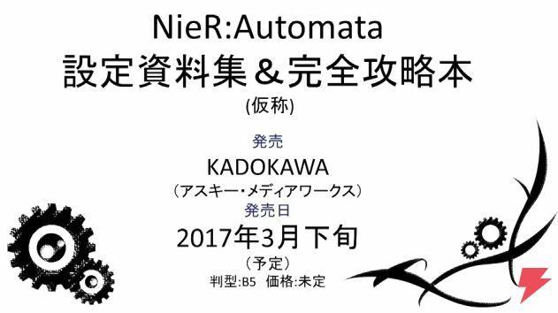 ニーアオートマタ4
