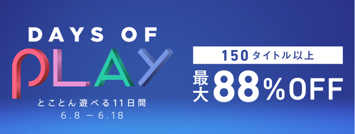 Days of Play2018