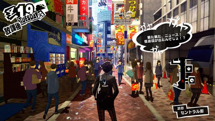ペルソナ5:渋谷