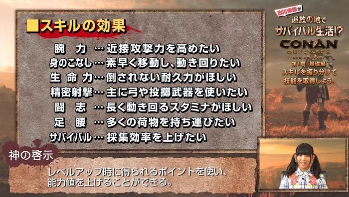 コナンアウトキャスト(2)