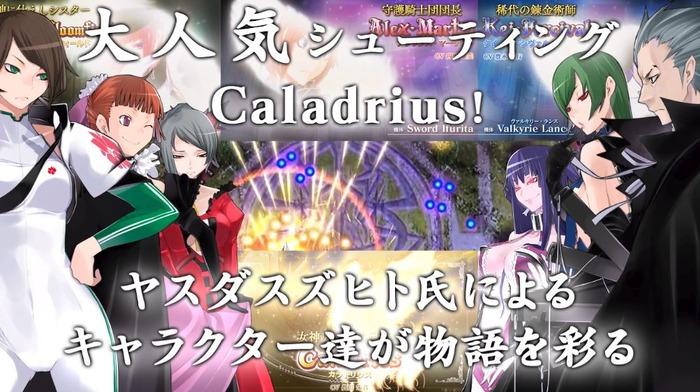 カラドリウス ブレイズ(1)