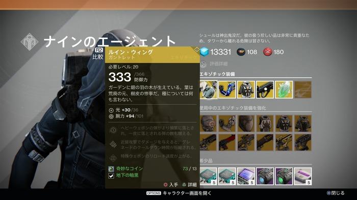 Destiny_20150501182311