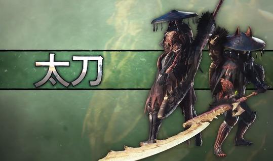 MHWI_太刀1