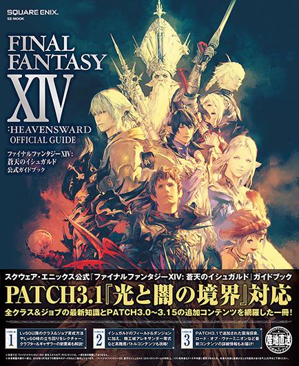 JP20160127_FF14_HWOG_cover