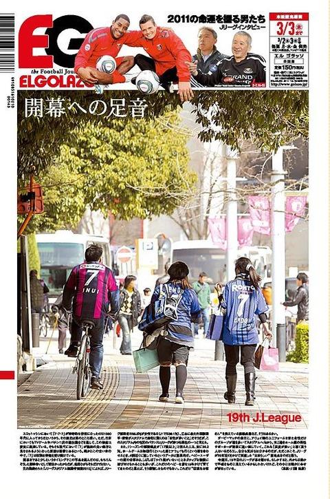 エルゴラ大阪