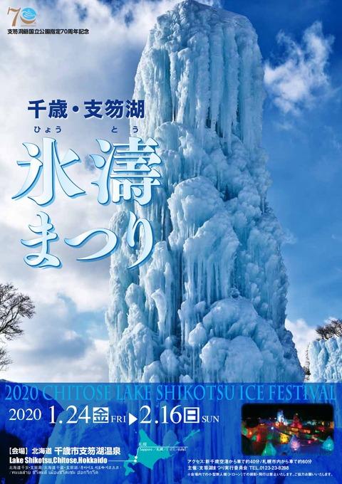 氷濤まつり2020