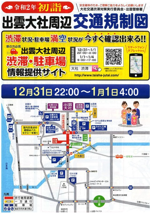 出雲大社交通規制.2-1