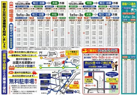 出雲大社交通規制.3-1