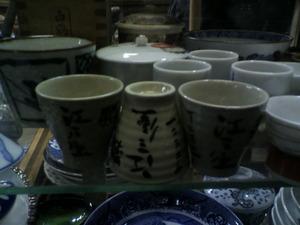 茶器(ぐい呑み)−歌志内大正館�