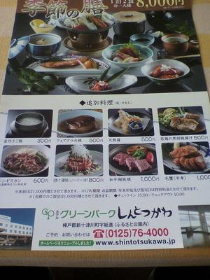 新十津川ホテルグリーンパーク�