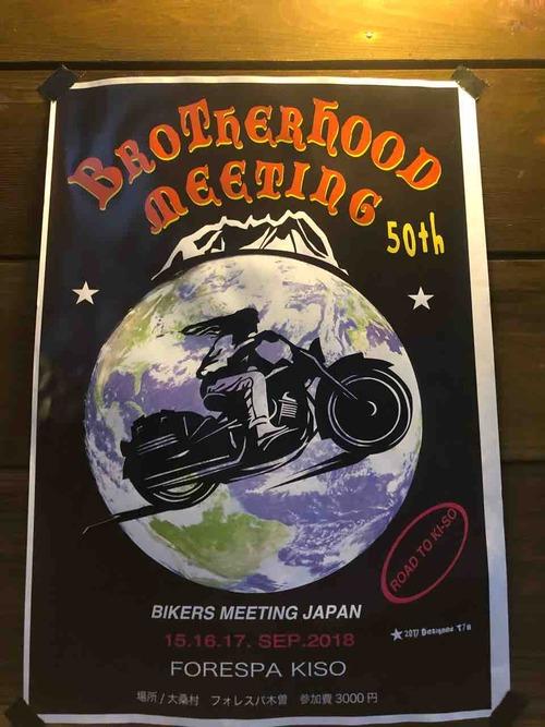 『BROTHRFOOD MEETING』