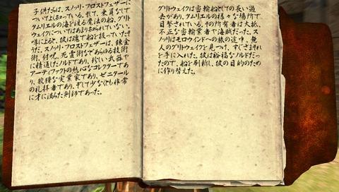 謎の書物2