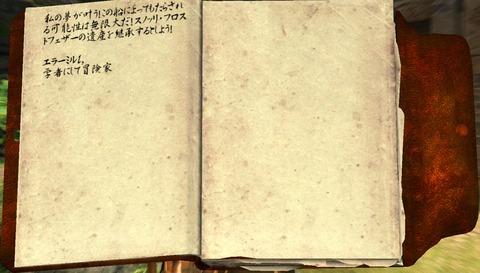 謎の書物はエラーミルという冒険家の日記だった
