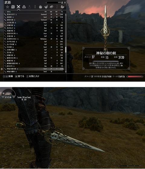 神秘の樹の剣