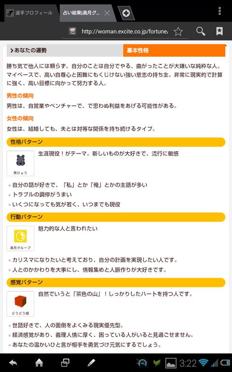 Screenshot_2014-03-07-03-22-21