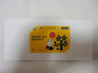 P6300976