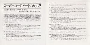 SEB002_ライナーノーツ