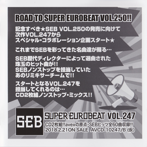 SEB 246 kokuchi