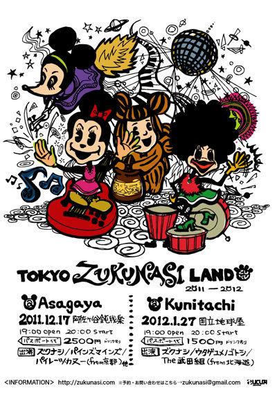 tokyozukunasiland