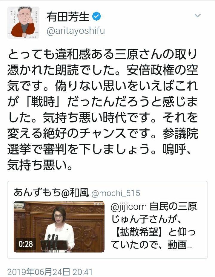 有田芳生「三原じゅん子の取り憑かれた演説、安倍政権の空気は『戦時』です。気持ち悪い時代だ」