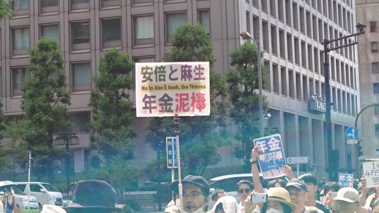 「年金返せ」デモ案の定、アベ政治を許さない人達のデモになるというか共産党が関わってた #悲報
