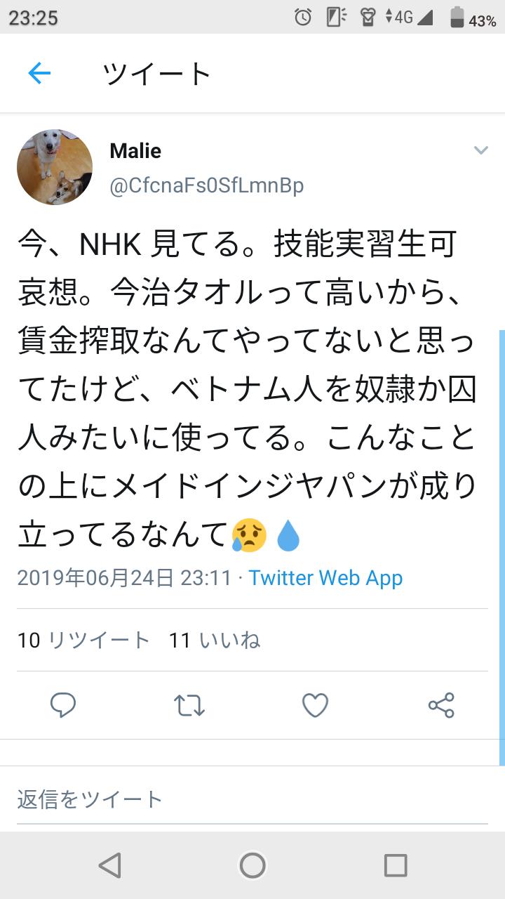 NHKが今治タオル工場の外国人ガチ奴隷労働を放送し炎上。人他社では働きすぎて心臓破裂で死んだ人間も